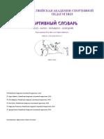 Спортивный словарь (рус-англ-латыш-нем)