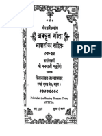 Avadhoot Geeta Sanskrit Hindi