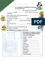 20Pioseinetikani1.pdf