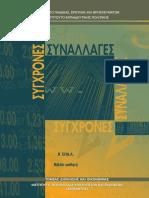 24 0480 Sygxrones Synallages B EPAL BM