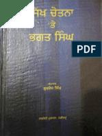 Sikh Chetna Tey Bhagat Singh - Gurtej Singh (Ed.)