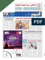Issue-2978.pdf