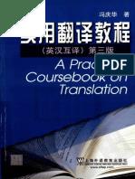 冯庆华:实用翻译教程_英汉互译_第3版[2010]