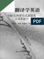 南开大学出版社-李学平-通过翻译学英语