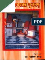 111711124-Shiva-Panchavaktra-Pujanam-Compiled-by-Dr-Yogesh-Mishra.pdf