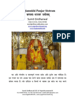 Sri Baglamukhi Panjar Stotram  बगलामुखी पञ्जर  स्तोत्र