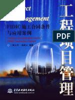 工程项目管理 FIDIC施工合同条件与应用案例 高清 电子书 下载 PDF [陈新元编著][中国水利水电出版社][2009.12][239页]Sample