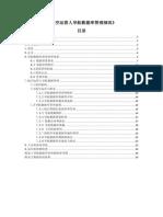 《航空运营人导航数据库管理规范》-目录