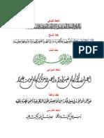 خطوط عربية.docx