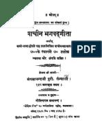 Saptati Shlokatmika Prachina Bhagwad Geeta-Hindi