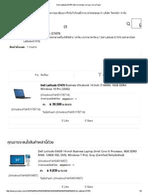 Dell Latitude E7470 เช็คราคาล่าสุด ราคาถูก ราคาปัจจุบัน