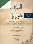 AlTibyanAlBushra.pdf