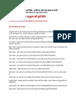 How to Do Chandi Path