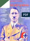 Η Πολιτική μου Διαθήκη (Αδόλφος Χίτλερ)