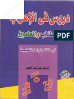 arabic_livre-doros_i3rab.pdf