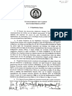 7.Το_μυστηριον_του_γαμου_και_τα_κωλυματα_αυτου-1.pdf
