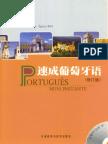 速成葡萄牙语(修订版)