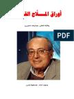 أوراق الملاح القديم- مقالات للدكتور عبدالوهاب المسيري