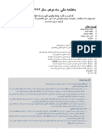1394-Monthly Fiscal Bulletin 2 -Dari