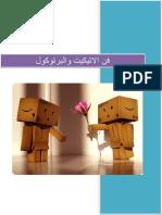 الاتيكيت.pdf