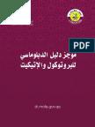 Qatar.pdf