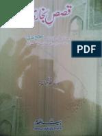 Qasasul Bukhari by Maulana M Zafar Iqbal