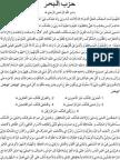 Hiz Bul Bahar by Faqir Syed Mehboob Ali Shah Qadri
