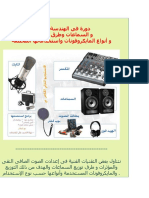 دورة فى الهندسة الصوتية