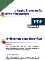 Lecture 3 (Basic Statistics in Psychometrics)