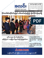 Myanma Alinn Daily_ 12 Jun 2017 Newpapers.pdf