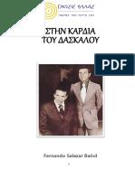 sthn-kardia-tou-daskalou.pdf