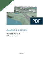 AutoCAD+Civil+3D+2010城市道路設計