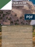 Brochure-grecque.pdf