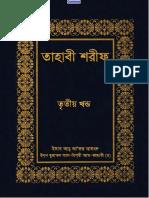 Tahabi Sharif Bangla Part 03