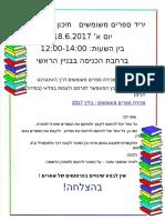 יריד ספרים משומשים תיכון בליך 2017