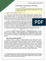 mehanika_fotonov_05_phiz.pdf