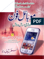 Mobile Phone Aur Sharayee Dalayil Wa Masayil by Mufti Zameer Ahmad Naqshbandi