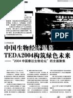 """中国生物经济揭幕 Teda2004构筑绿色未来——""""2004中国泰达生物论坛""""的全面聚焦"""