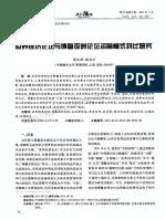 世界经济论坛与博鳌亚洲论坛运营模式对比研究