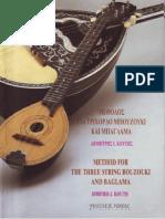 310612271-Μέθοδος-Για-Τρίχορδο-Μπουζούκι-Και-Μπαγλαμά-Δημήτρης-Ι-Κούτης.pdf
