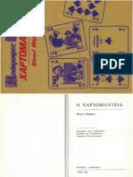 χαρτομαντεια, cartomancy in greek