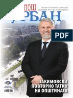 Карпош Урбан 26-27
