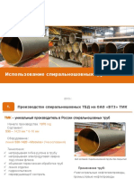 Qost and Tu Standards Steel Pipes