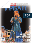 Карпош Урбан бр.19
