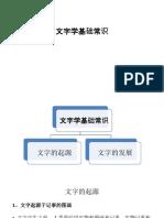 347266279-文字学基础常识