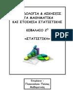 2o Κεφάλαιο Στατιστική.pdf