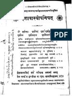 Ishavasya Upanishad Ananda Bhashyam