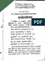 Prashna Upanishad Ananda Bhashyam