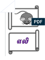 Bacaan Tamil