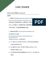 無人機規範整理(初稿)